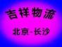 北京到长沙物流专线 空车配货 整车零担 天天发车