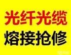杭州萧山滨江下沙光纤熔接光缆抢修网络布线