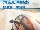 广州番禺不押车汽车贷款公司哪去�是不去一家公⌒司好?