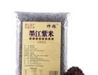 五谷杂粮 紫米 红米 苦荞米 苦荞茶 特产 养生