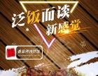 小燕子餐饮苕粉烤肉拌饭脆皮鸡饭 快餐加盟新选择
