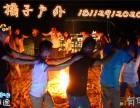 南京 南京苏州适合公司户外拓展基地篝火晚会烧烤休闲团队建设