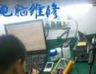 芝罘区上门专业电脑维修台式机笔记本苹果一体机网络
