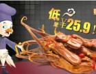 安徽紫燕百味鸡加盟方式紫燕百味鸡加盟条件