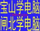 宝山共康电脑培训班 闸北彭浦高级文秘班培训包教包会