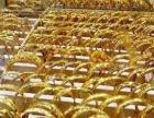 福州哪里有回收黄金