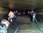 成都管道疏通清淤,管道检测修复,市政排污管道清淤,化粪池清理