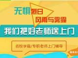 桂林家教联盟,免费为您请家教