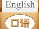 廣州商務英語培訓外教口語常用英語口語訓練