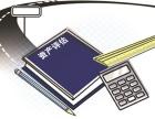 上海评估公司 企业总资产评估 企业净资产评估