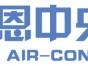 欢迎访问~)无锡现代莱恩中央空调售后服务(网站)-受理电话