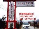 西安标识标牌厂家村牌制作加工