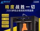极光尔沃3D打印机全国招代理合作