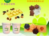 汇来复合材料厂家批发翻糖蛋糕模具硅胶 食品级硅胶原料