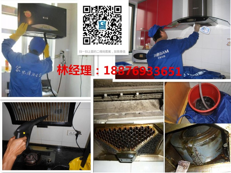 江西南昌市专业油烟机清洗服务分部
