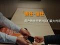 惠【乐乐达】全国连锁免费上门 福州苹果授权手机维修