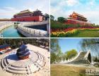 天津专线化专线古都专线故宫天坛颐和园