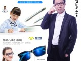 青海省爱大爱稀晶石手机眼镜诚招代理,护眼必备