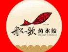 想开一家船歌鱼水饺加盟店,北京可以加盟船歌鱼水饺吗