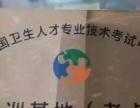 中医针灸推拿养生理疗技能培训