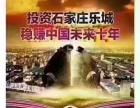 石家庄乐城国际贸易城紧邻火车东站出门地铁,独立产权