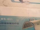 周林频谱保健治疗仪WS——601