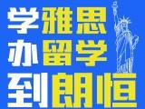 淮安朗恒出国一站式服务 留学游学移民签证小语种雅思托福