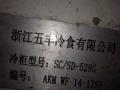 9成新冰柜出售