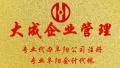 阜阳代办商标申请注册 阜阳商标申请注册代理