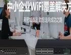 企业无线覆盖贵州欧嘉信息室内增强型双频企业级无线AP