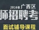【考德上招教】桂林市**教师招录分科面试的教育机构