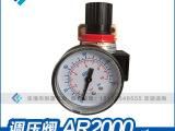 AR2000 减压阀 气源调压 亚德客型气源处理器 带表带支架