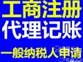 松山湖代办工商注册,松山湖代办公司注册公司,代办营业执照