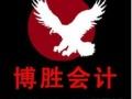 漳州初级会计考试培训到博胜会计