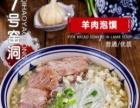 7号窑洞肉夹馍凉皮加盟 特色小吃加盟 羊肉泡馍加盟