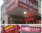 重庆卫视推荐品牌-山城大叔老面馆-重庆小面培训加盟