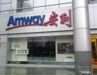 荗名安利专卖店具体位置是荗名卖安利产品人员哪里有?