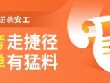 北京安全工程师培训