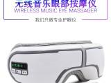 深圳吉富源JY-005A智能蓝牙气压眼部按摩仪定制批发