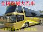 青岛到惠州的汽车(客车)几点发车?/多久能到?多少钱?