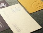 名片印刷 名片制作 名片设计 创意高档名片 特种纸