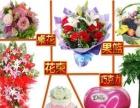 本地鲜花店、送货快、订花送花、开业花篮、鲜花速递