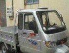长期有效 货运长3米宽1.6米三轮汽车长短途出租