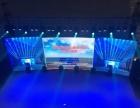 承接舞台搭建LED大屏投影机灯光音响桁架桌椅物料