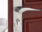 金堂周边开锁修锁换锁开修保险柜锁等