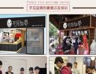 比港式健康台湾芋圆 秋冬季创业好项目 配送全套设备
