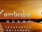 太原到柬埔寨、金边、吴哥窟、大小吴哥、大榕树六日游 太原到柬埔寨