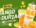 榴芒绅士甜品加盟全国招代理商投资金额1-5万轻松开店