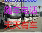 从苏州到淄博的客车在哪上车司机号码多少