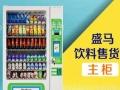 自动饮料机自动零食机招商小型自动售货机